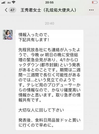 武漢肺炎》網傳東京將封城 日政府發言人駁絕非事實