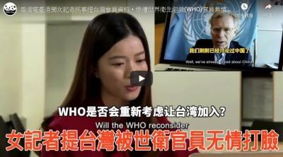 武漢肺炎》影片改標稱港媒被WHO高官打臉 中國網民嗨嗆
