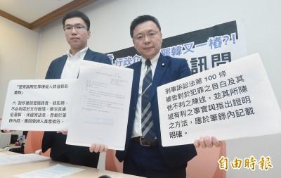 綠委控行政介入反罷韓 黑手影響筆錄訊問