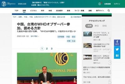 傳擬「接受」台灣參與WHO?中國重申「一中」:虛假報導