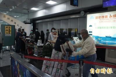 武漢肺炎》離島民眾返國 須先在台灣居家檢疫14天
