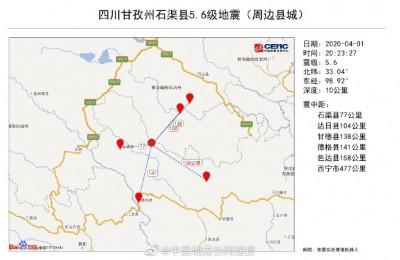 中國四川20:23規模5.6地震 10分鐘內餘震再襲