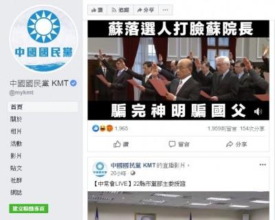 藍營猛打台灣是不是國家口水戰 諷蘇揆騙完「神明」騙「國父」