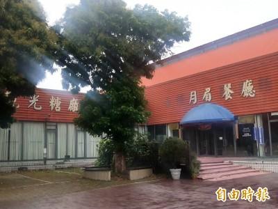 武漢肺炎》不敵疫情衝擊 開業20多年月眉糖廠餐廳熄燈
