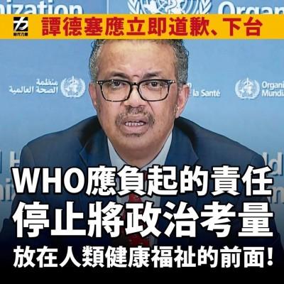 譚德塞污衊台灣 時代力量︰無中生有的指控 立即道歉、下台