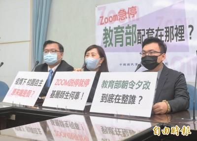ZOOM涉資安疑慮被教育部停用 藍委:政府逢中必反