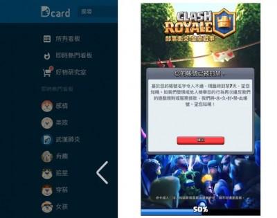 遊戲ID取「武漢肺炎」遭強制改名 官方還警告:再犯永鎖!