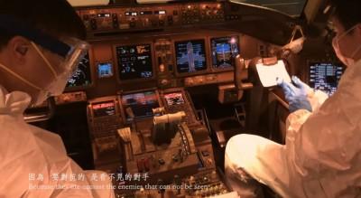 武漢肺炎》肩負撤僑、運口罩重責  華航「天空國家隊」短片感動數萬人