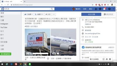 華航正名》蔡其昌線上民調:96%支持華航機身先增台灣意象