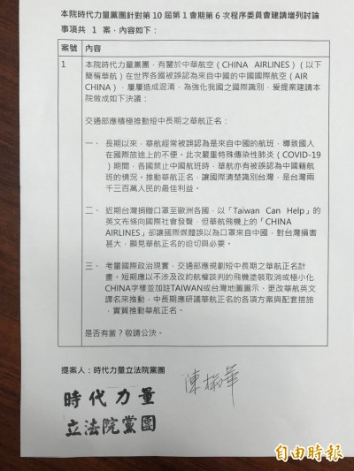 護照、華航正名 立法院排入週五議程