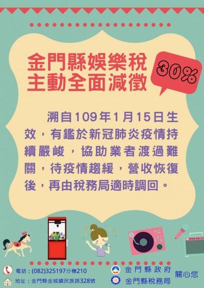 武漢肺炎》金門減徵娛樂稅30% 溯及1月15日生效