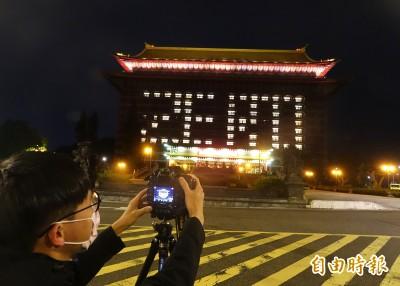 零確診!台北圓山飯店點燈「ZERO」 要世界都看到