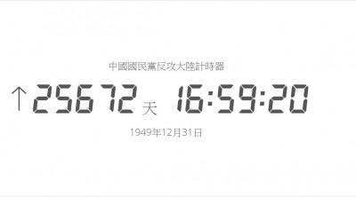 國民黨以華航改名諷林佳龍 反被「國民黨反攻大陸計時器」酸爆