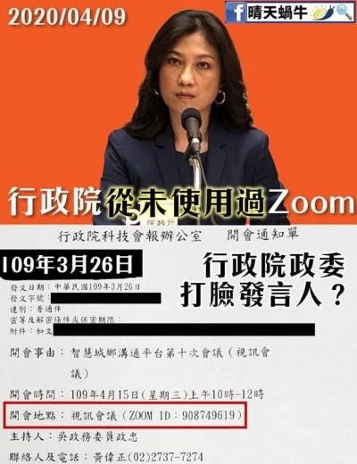 國民黨團轉貼政委用Zoom開會 Kolas:故意說一半故事擾亂視聽!