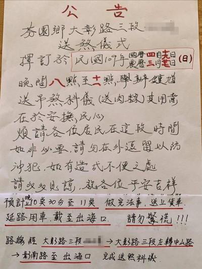 彰化芬園19日「送肉粽」 民俗專家:沒事不要湊熱鬧!