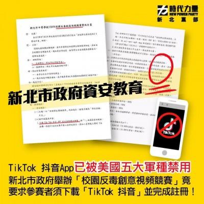 參賽反毒影片得先註冊抖音  時力新北黨部批「新北資安教育零分」