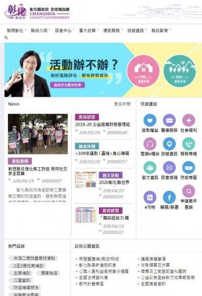 首增Messenger24小時真人客服 彰縣官網變聰明!
