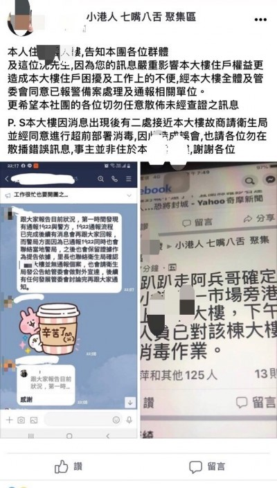 亂po社區大樓住染疫海軍 男子被送辦