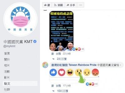 國民黨臉書譴責民進黨「八股」 網友灌爆:反性平政黨談性平?