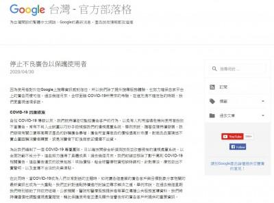 Google開發新技術 下架數千萬則疫情違規廣告