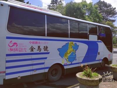 「金馬號」公車重現梨山 民眾好興奮