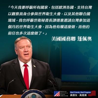 「真朋友,真進展」!AIT呼應龐皮歐製圖力挺台灣