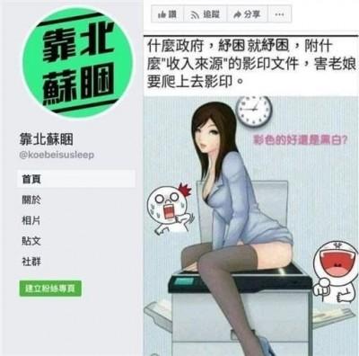 粉專PO圖爆侮辱女性  國民黨數位長簡勤佑:言論自由