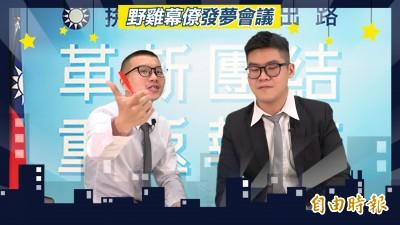 深夜特集》韓國瑜市長保位戰之計 野雞幕僚vs.WeCare高雄
