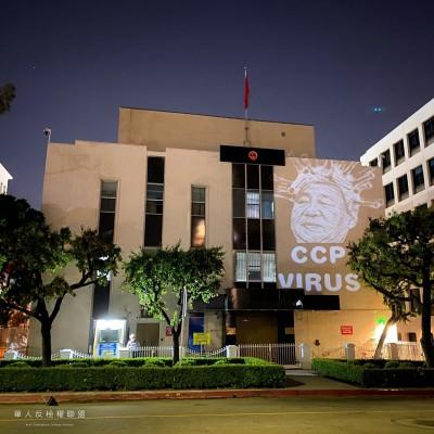 不滿中共隱匿疫情、大外宣 領事館外牆遭惡搞投影