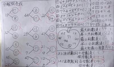 會不會太難了?幼兒園大班數學作業 小朋友寫到一直哭