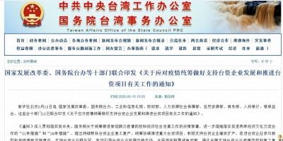 再拋「對台11條」 兩岸人士:釋放中國經濟不佳訊號