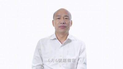 韓國瑜表態了!呼籲支持者6月6日不投票