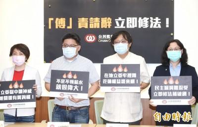 要求傅崐萁自動請辭 公督盟:台灣民主不可思議的笑話