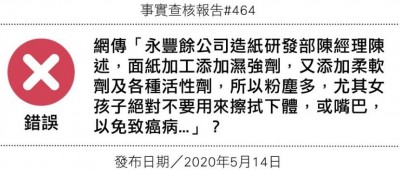 謠言終結站》永豐餘經理爆料「面紙」真相?老謠言啦!