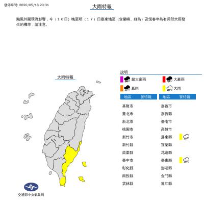 颱風外圍環流影響!台東、屏東今晚至明天嚴防大雨