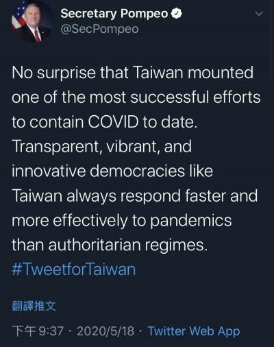 WHO拒邀台灣出席世衛大會 美國務院影片聲援