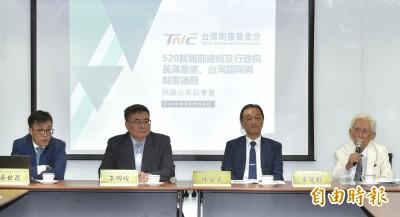 制憲基金會民調︰73.6%受訪者認國際對台灣與中國混淆嚴重