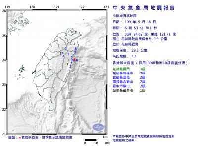 花蓮縣近海發生規模4.4地震 各地最大震度3級