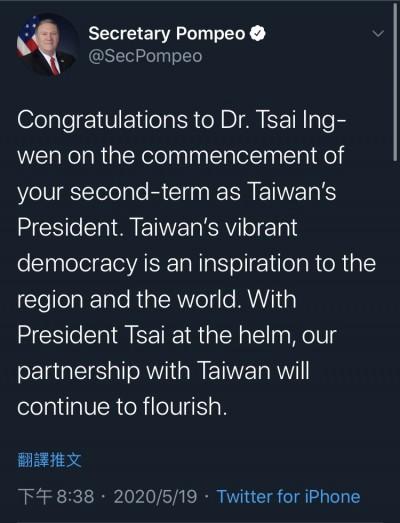 搶先祝賀蔡英文連任 美國務卿:美台夥伴關係將蓬勃發展