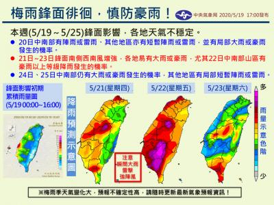 一張圖看本週降雨機率 週五南部雨量「紫爆」
