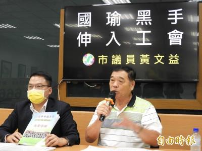 反制罷韓高市府又出招?總工會研習營突提前到6月舉辦