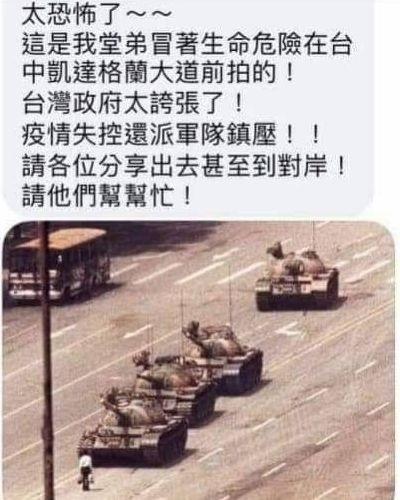 貼「六四坦克人」照片造謠台灣軍隊鎮壓 男辯反諷中國獲不起訴
