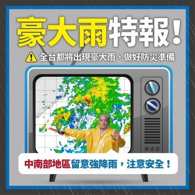 蘇貞昌:今晚到明天雨勢最大 提前做好防災