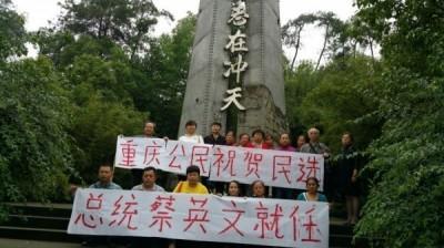 4年前拉布條祝賀小英當選 中國重慶公民現況曝光
