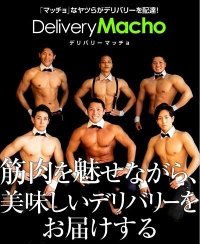 吃壽司看肌肉! 日本業者推出「猛男外送」服務