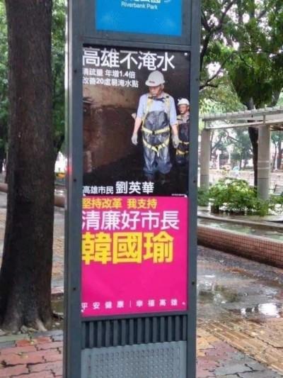 公車站牌貼「高雄不淹水」 反罷韓廣告慘變罷免文宣