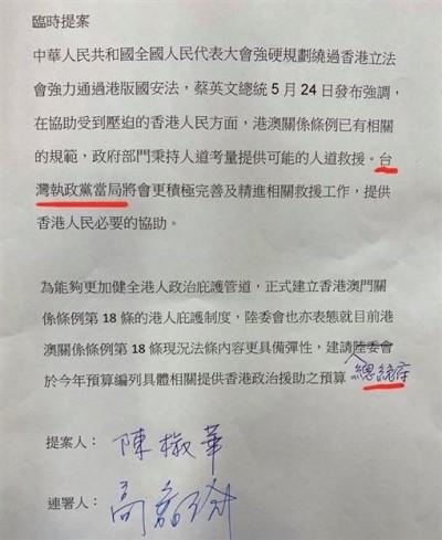 時空錯亂?學中共稱「台灣執政黨當局」 時力立委挨轟致歉