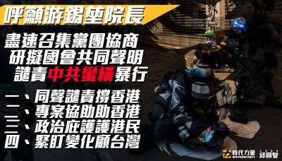 中國強推「港版國安法」 時力︰盡速召集黨團協商 譴責蠻橫暴行