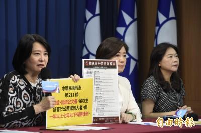罷韓文宣用法務部logo 國民黨轟蔡清祥包庇違法、要究責查辦