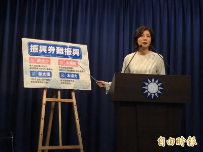 韓市府推5千萬振興 國民黨:凸顯中央政府無能